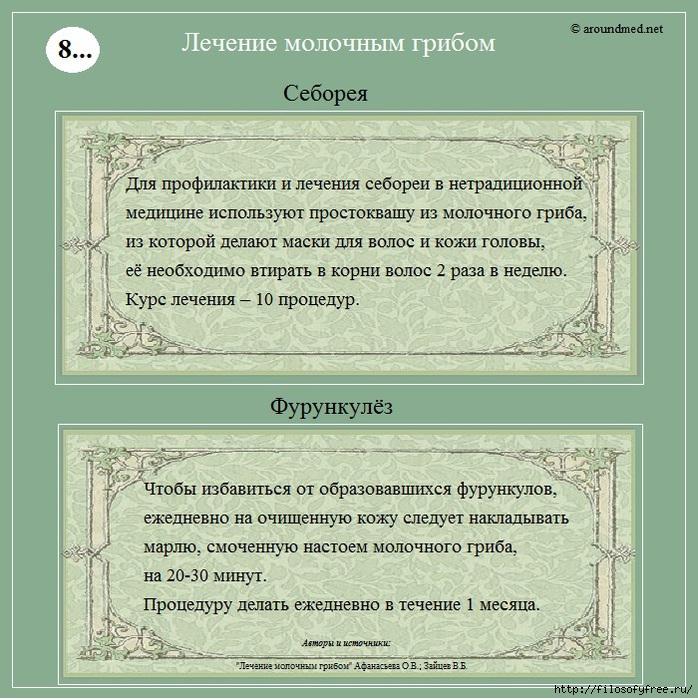 1431851097_lechenie_molochnuym_gribom8 (698x700, 328Kb)