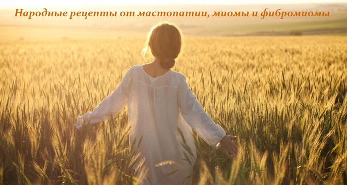 1434206654_receptuy_ot_mastopatii_miomuy_i_fibromiomuy (700x374, 412Kb)