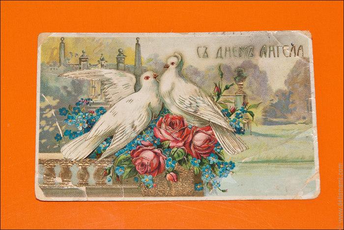 Ретро открытка с днем ангела, цветов анимация пальмы
