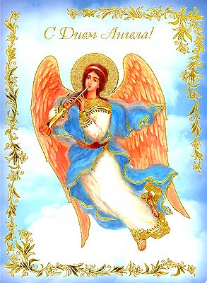 Поздравления с Днем Ангела в стихах 99