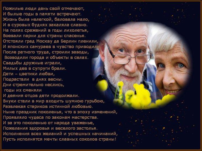 новострои стихотворение на день пожилых людей до слез желании надеть