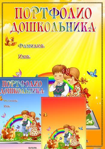Книга Образец портфолио дошкольника в электронном виде скачать бесплатно...