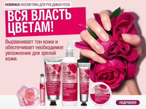The Body Shop/3388503_The_Body_Shop_2 (595x444, 266Kb)