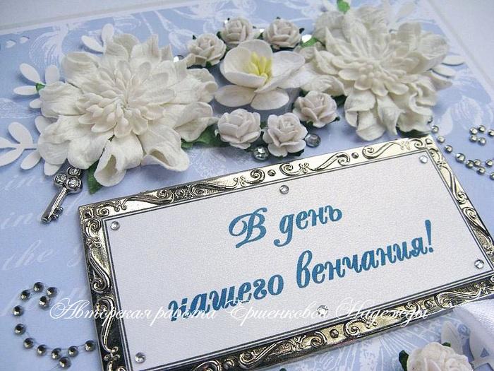 Надписью, открытка венчание и свадьба