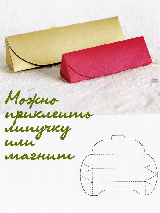 """МК Праздничные коробочки своими руками """" ProstoDelkino.com - поделки своими руками."""