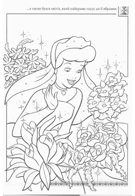 Дiсней: принцеси. Розмальовка