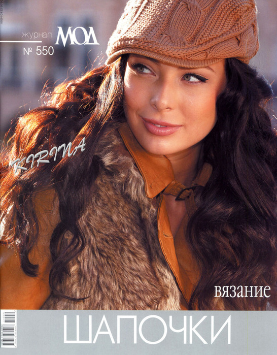 Скачать журнал мод 537 бесплатно