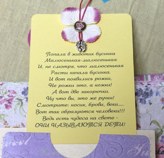 Стих про подарок открытку