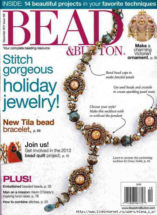 106 - Bead n Button Dec 2011_01 (512x700, 236Kb)
