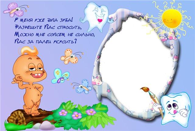 Благословенное утро, открытка с первым зубиком ребенка