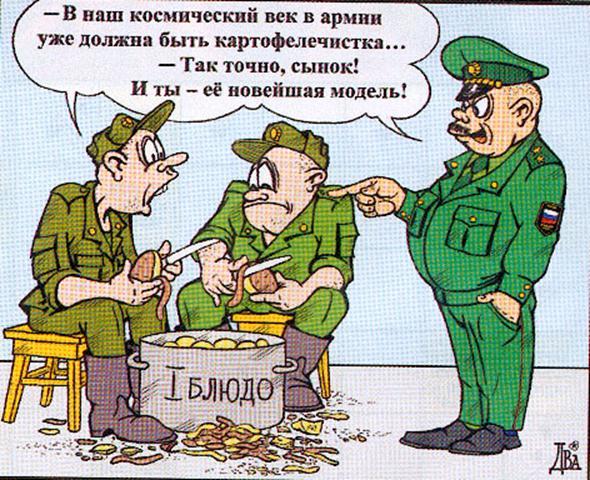 Прикольны картинки про армию