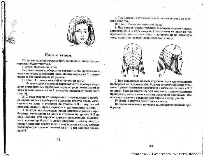 пошаговое описание стрижки каре фото тому приготовить его