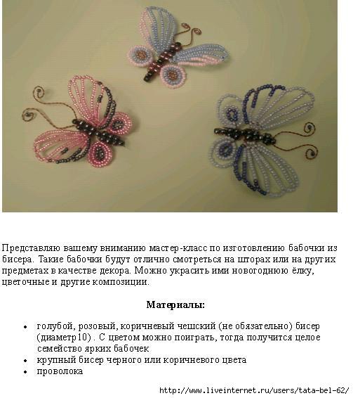 Серия сообщений.  Красота из бисера.  Цитата сообщения. tata-bel-62