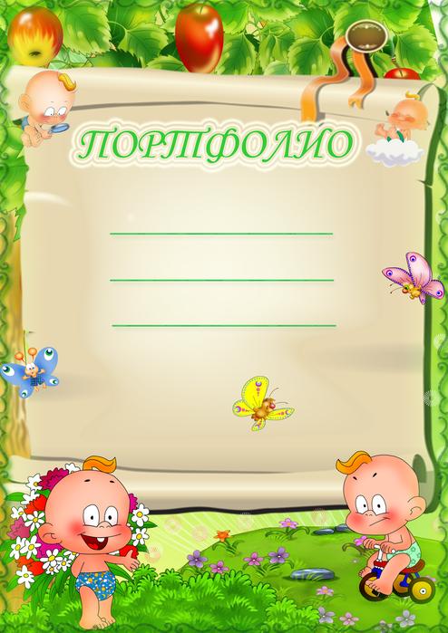 Портфолио логопеда детского сада скачать бесплатно шаблон