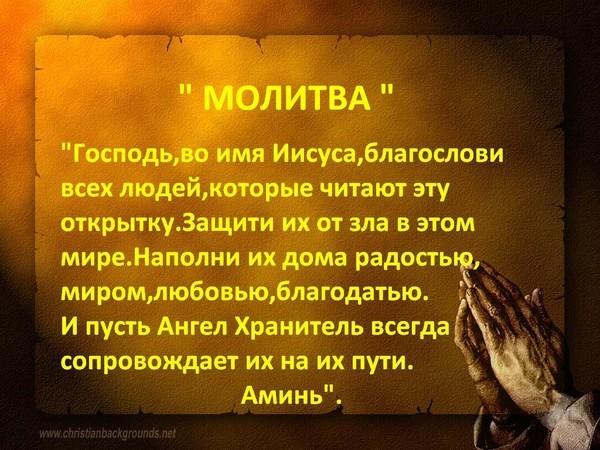 Открытки молитвами, крутые
