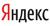 ya/4696145_yandex_1_ (50x26, 9Kb)