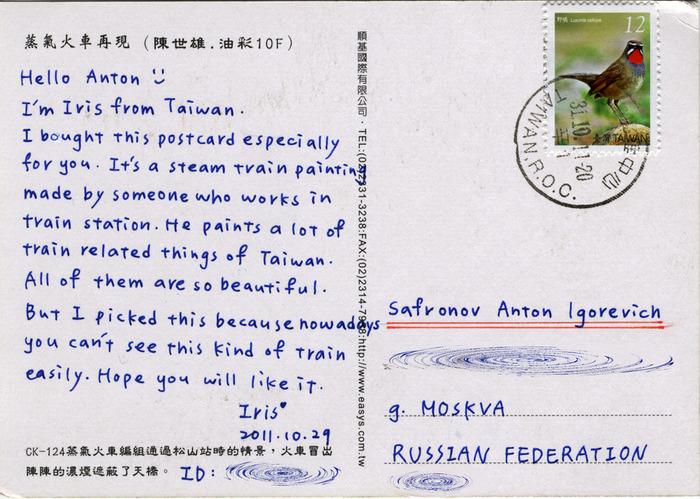 Пример заполнения адреса на открытке