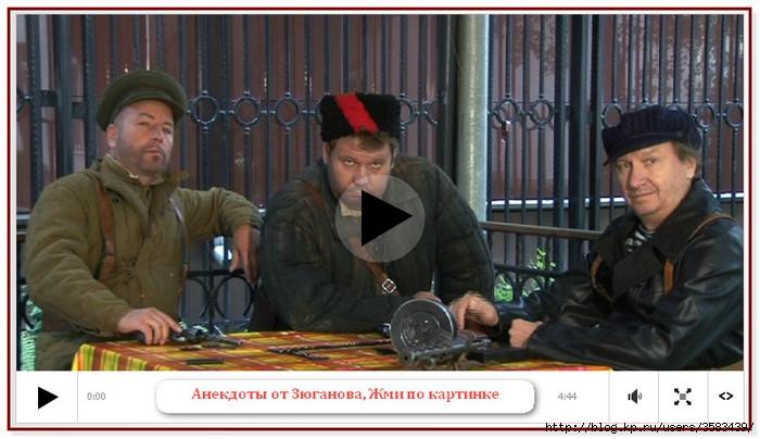 100 АНЕКДОТОВ ОТ ЗЮГАНОВА СКАЧАТЬ БЕСПЛАТНО