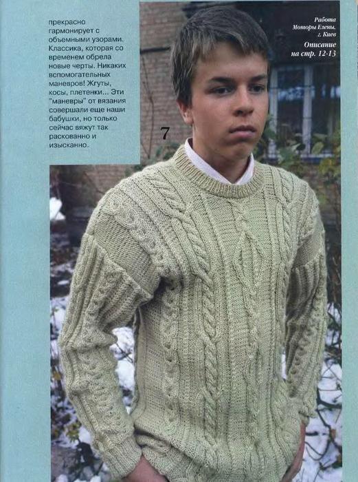 Фото из категории Вязание на спицах жилеты с запахом и Схемы вязания...