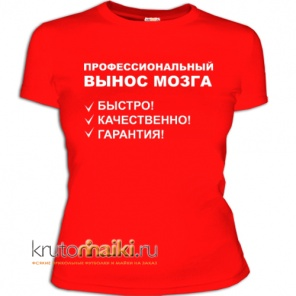 d21e6898d1cd9 онлайн магазин прикольных футболок - Самое интересное в блогах