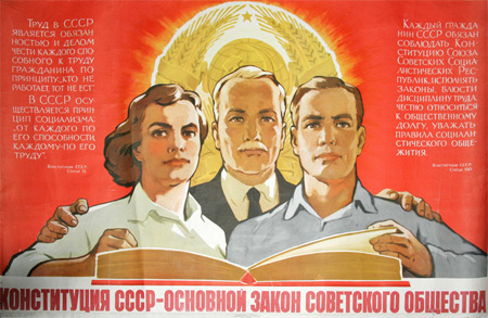 конституция СССР (450x293, 75Kb)