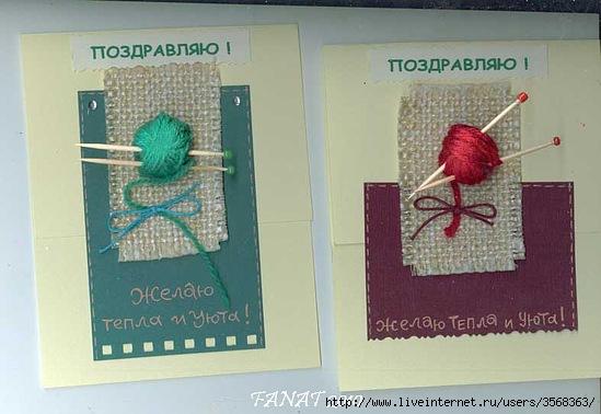 Бумажные открытки своими руками фото 872