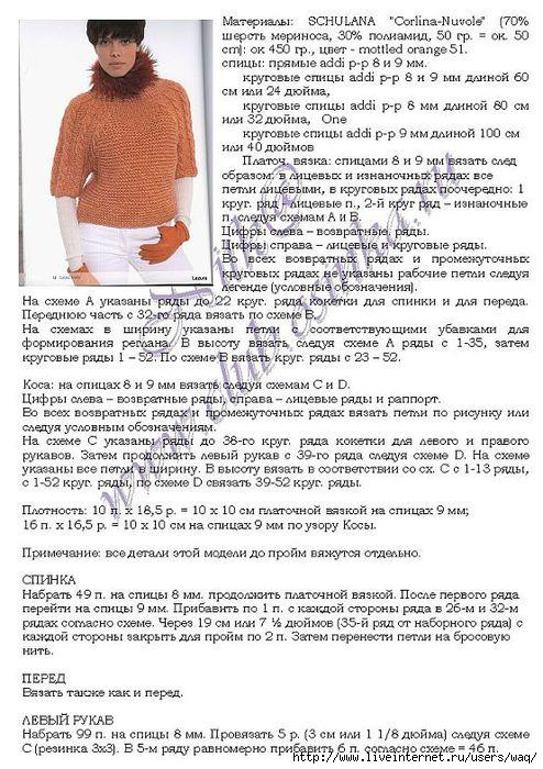 Мужской свитер крупной вязки схема.