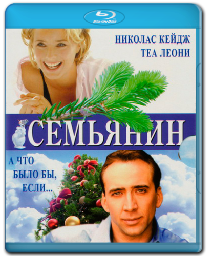 semyanin--the-family-man-2000-bdrip-720p-ot-freeisland.png (416x500, 457Kb)