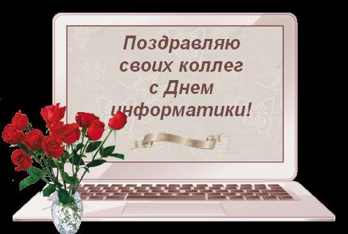 Поздравление для учителя информатики с днем рождения
