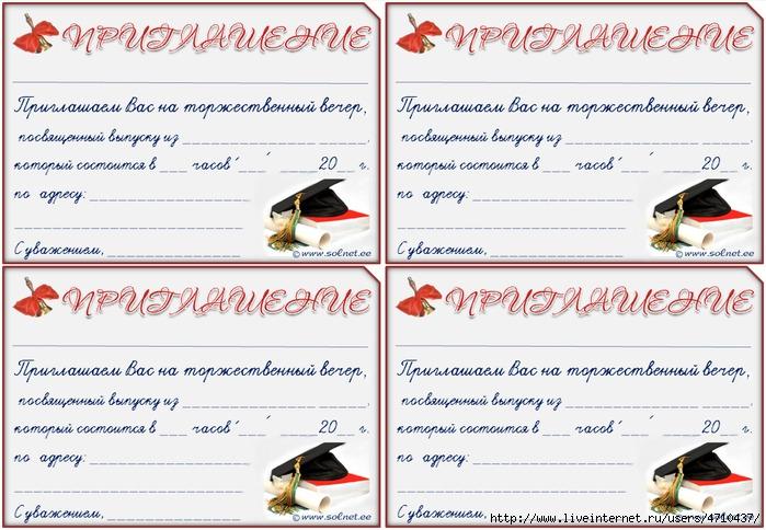 организации приглашения на выпускной 9 класс колодец