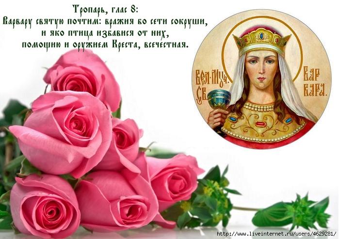Святой троицей, с днем ангела варвара открытки