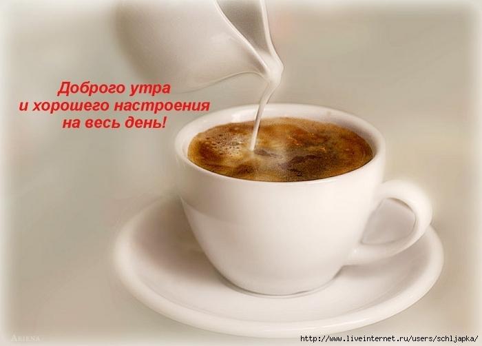 Стихи про кофе утро секс