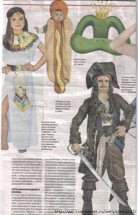 Маскарадные костюмы для детей (идеи). Обсуждение на ... - photo#22