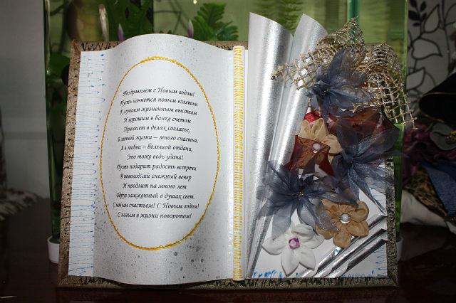 Открытки, как сделать своими руками книжку открытку
