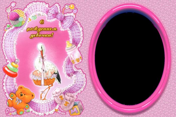 Открытки на день рождения для девочки для фотошопа