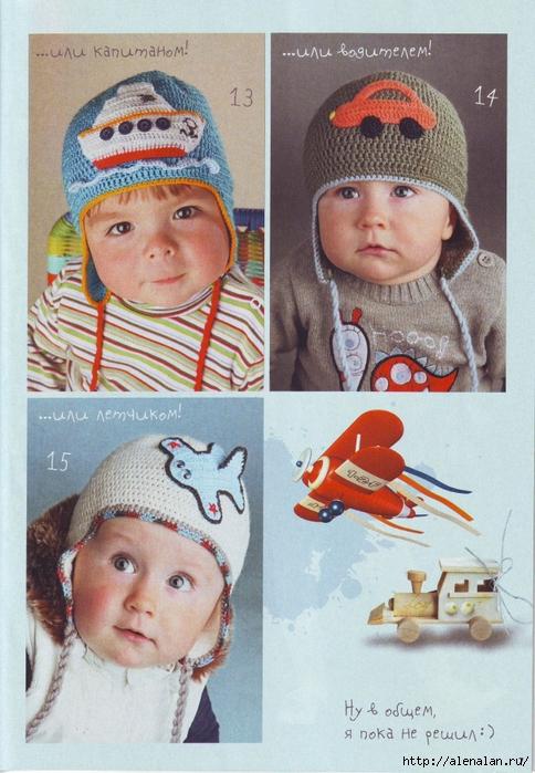 Автор:Admin. для малыша схемы Вязание для малышей и.