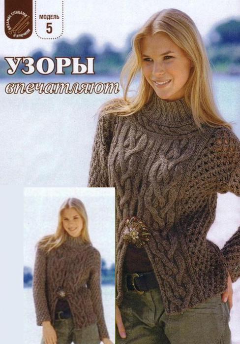 Этот свитер с косами, сектчатым узором и шлицей спереди выглядит весьма...