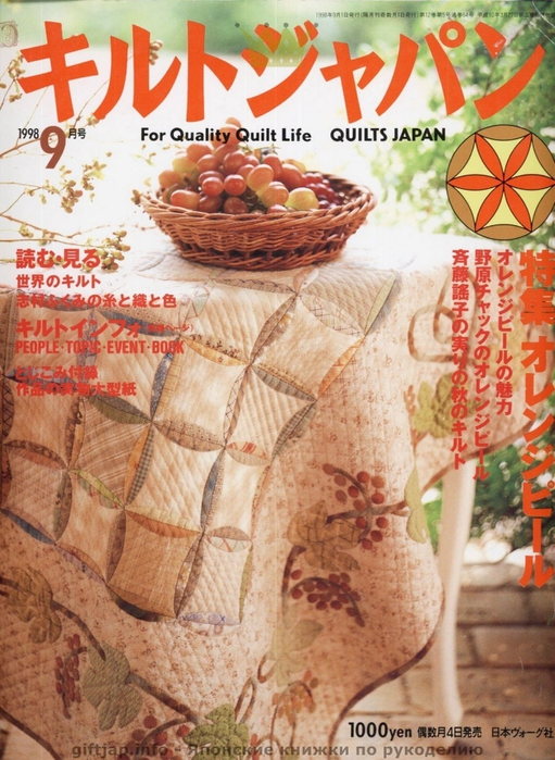 _Japonesa - For Quality Quilt Life - 1988 (511x700, 327Kb)
