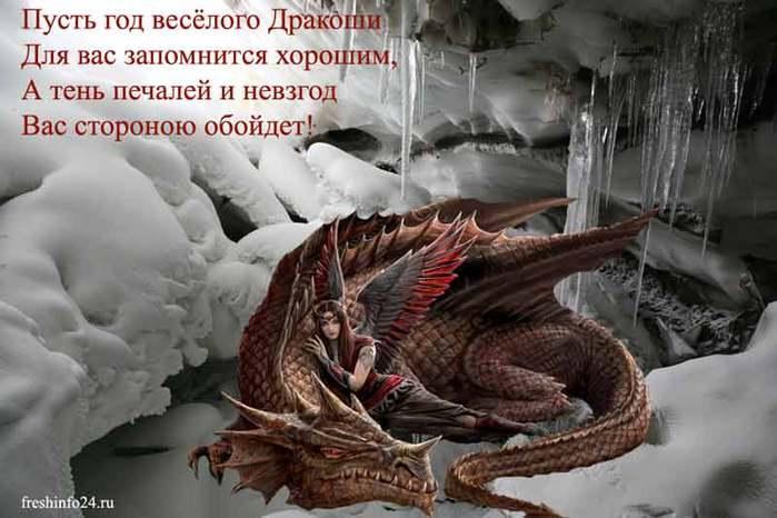 Кремль, фото драконов на открыток
