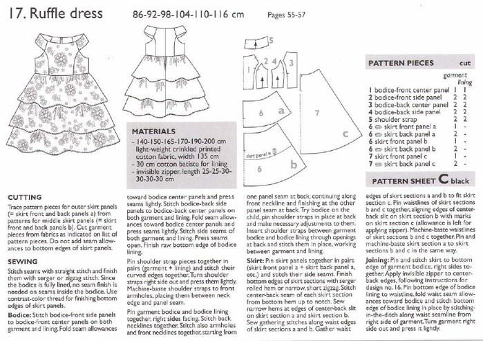 платье снежинки выкройка новогоднее