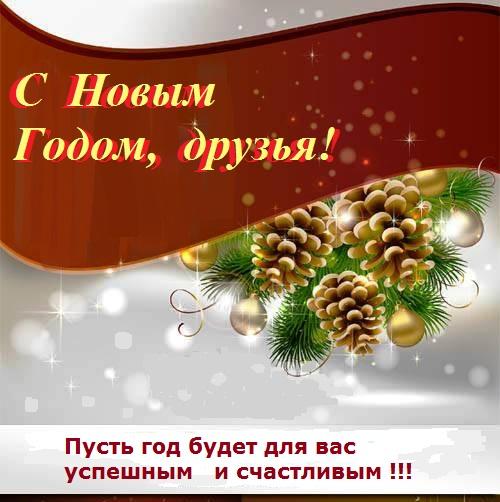 Открытки для друзей в одноклассниках с новым годом, открытка