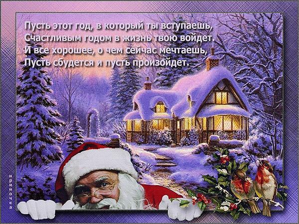 Открытка пусть сбудутся мечты в новом году, прекрасного вечера
