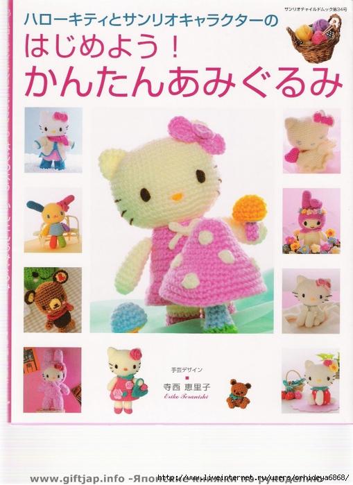 Вязание крючком милых амигуруми Hello Kitty.