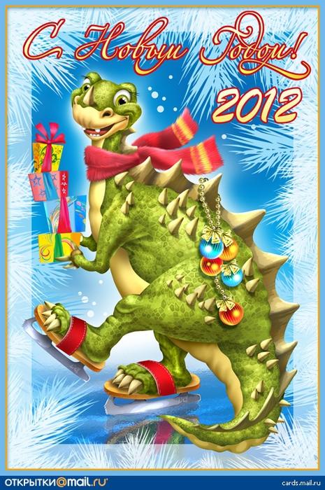 Картинки, новогодняя открытка 2012 года