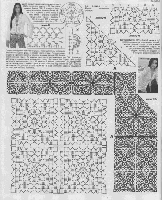 Вязание крючком квадратиков, вязание крючком квадраты схемы, вязание...