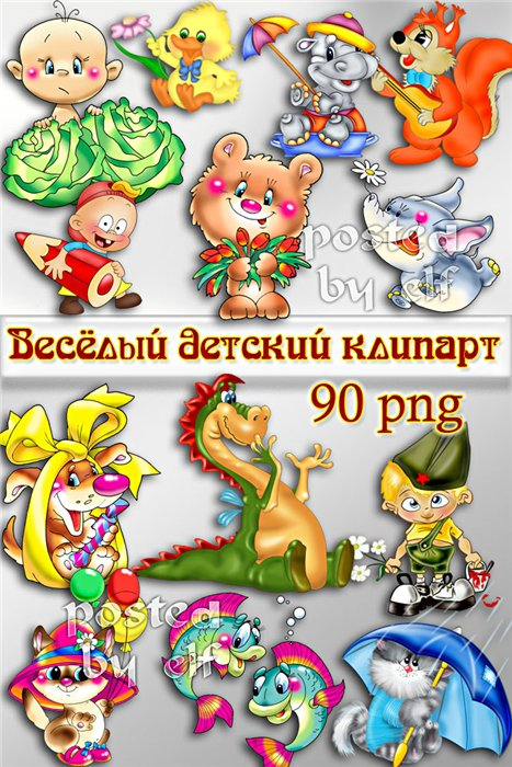 3291761_01Cheerful_Childrens_ClipArt (467x700, 119Kb)