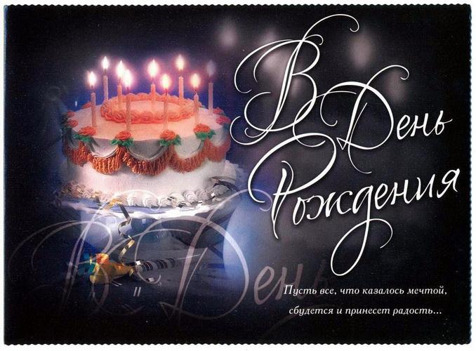 Открытки и картинки с Днем рождения, Олег!