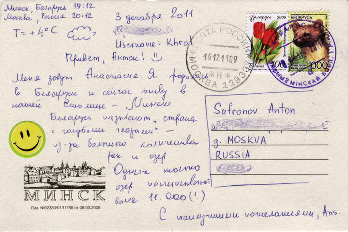 Открытки, простая открытки что писать