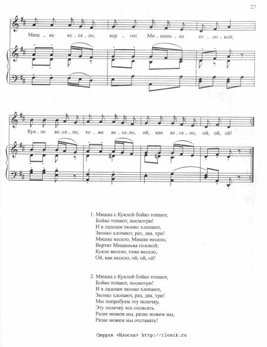 ДЕТСКАЯ ПЕСНЯ МИШКА С КУКЛОЙ БОЙКО ТОПАЮТ СКАЧАТЬ БЕСПЛАТНО