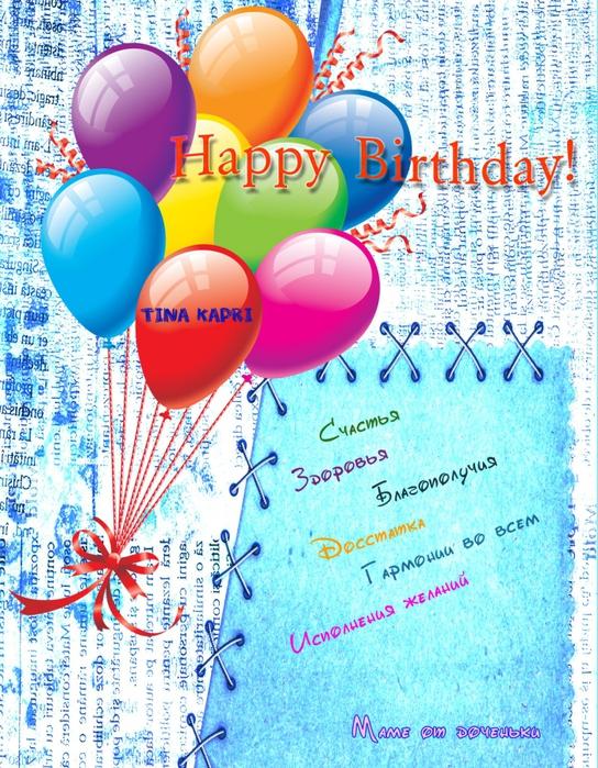 Днем рождения универсальные открытки
